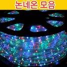 LED 논네온 10M/트리전구/무뚜기/네온사인/줄조명
