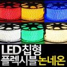 LED 칩형 플렉시블 논네온 50m단위 줄네온 네온사인