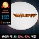 번개표 LED 원형 방등 50w 60w