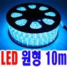 아리 LED 원형 논네온10M 단위/로프라이트