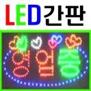 간판 LED간판 오픈간판 오픈사인 창업 개업 open 배너