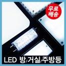 LED방등 8W 30W 50W