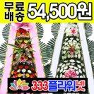 근조화환 축하 꽃배달
