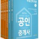 2016 제27회 공인중개사 1/2차 기본서 교재세트[전6권] / 랜드미 (무료수강)