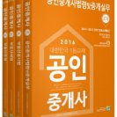 2016 제27회 공인중개사 2차 기본서 교재세트[전4권] / 랜드미 (무료수강)
