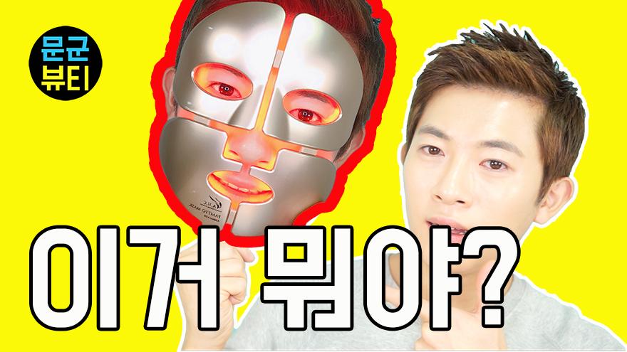 이거 뭐야? 완전 신기한 뷰티템 리뷰 | AHC LED 팸토마스크(feat.아이언맨) #문군뷰티