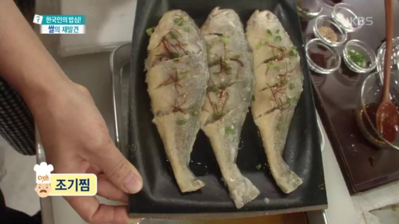 고사리 나물볶음과 조기찜 요리