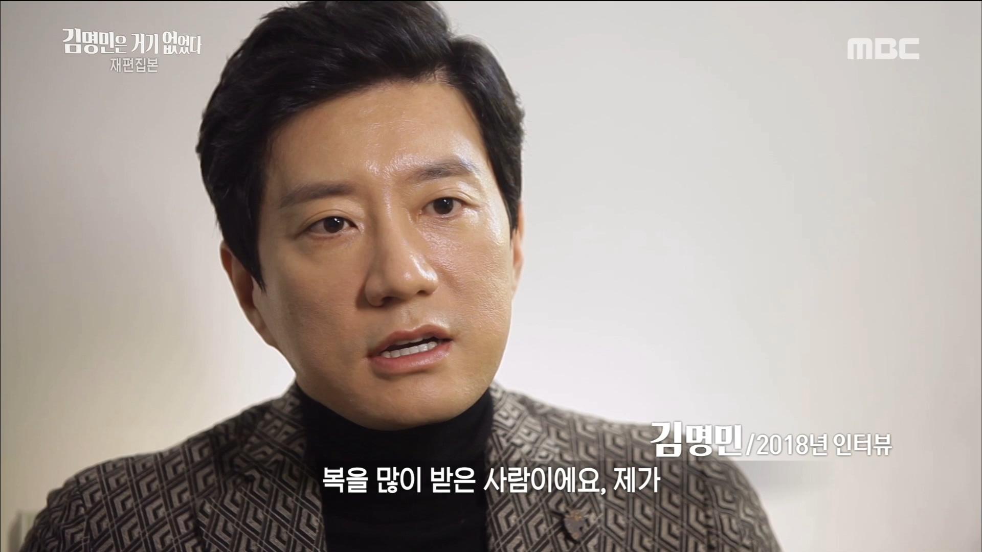 김명민이 기억하는 장준혁은?