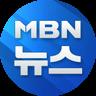 MBN 뉴스