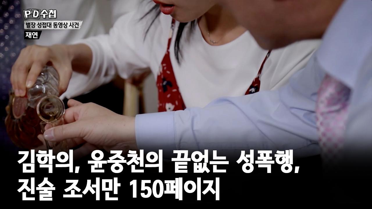 김학의, 윤중천의 끝없는 성폭행, 진술 조서만 150페이지