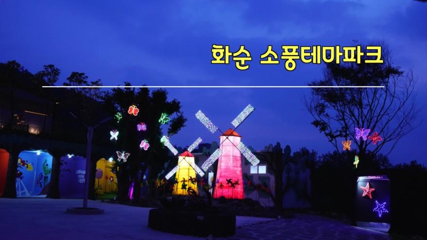 광주, 전남 가볼만한곳 화순 소풍 테마파크(아이들과 가족여행지, 데이트코스