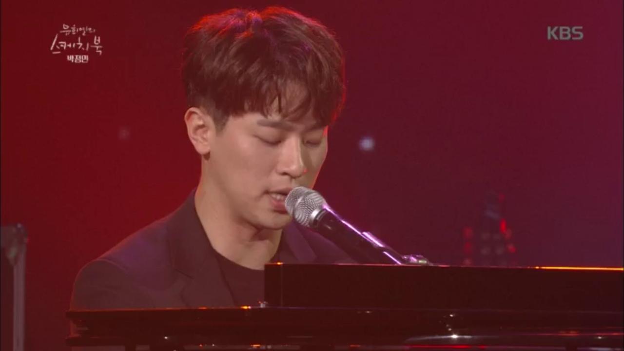 변산, 그것만이 내 세상의 배우 박정민의 역주행 랩! 노을