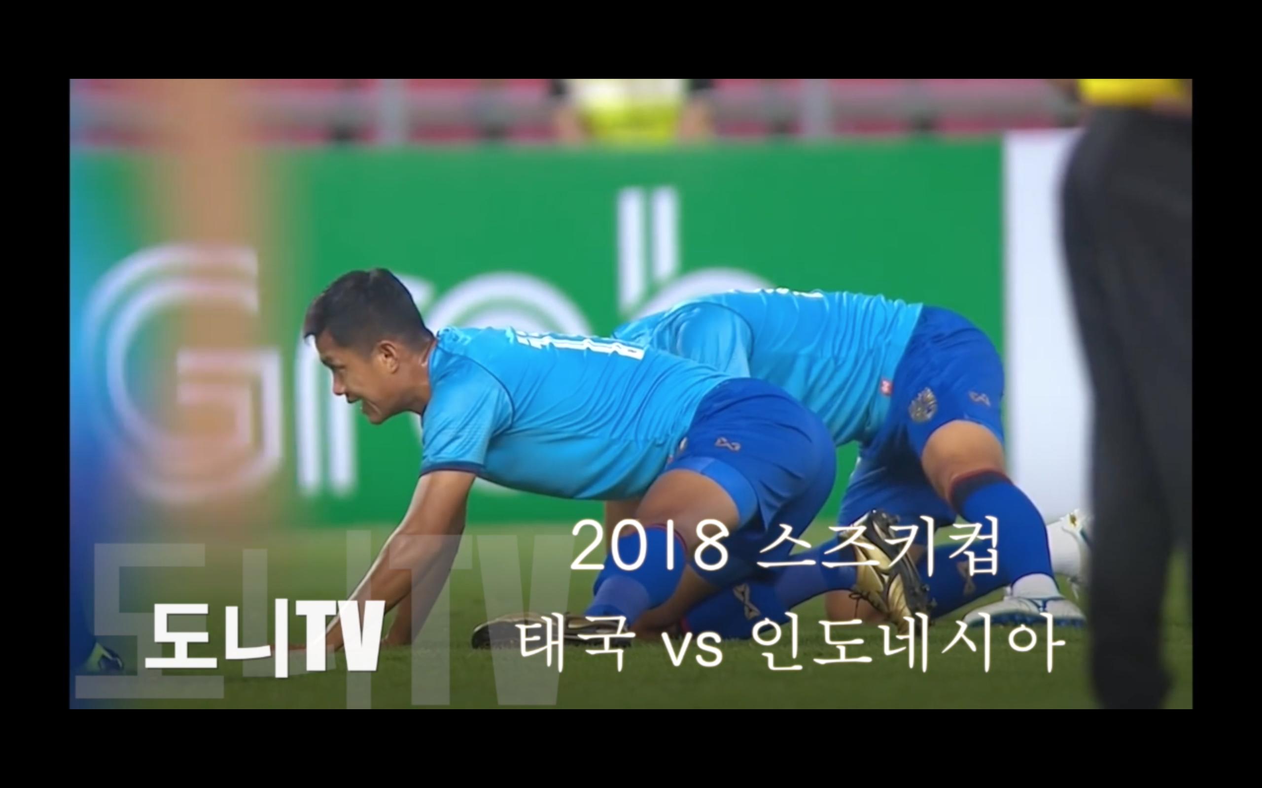 [2018스즈키컵] 태국 vs 인도네시아 2분 하이라이트