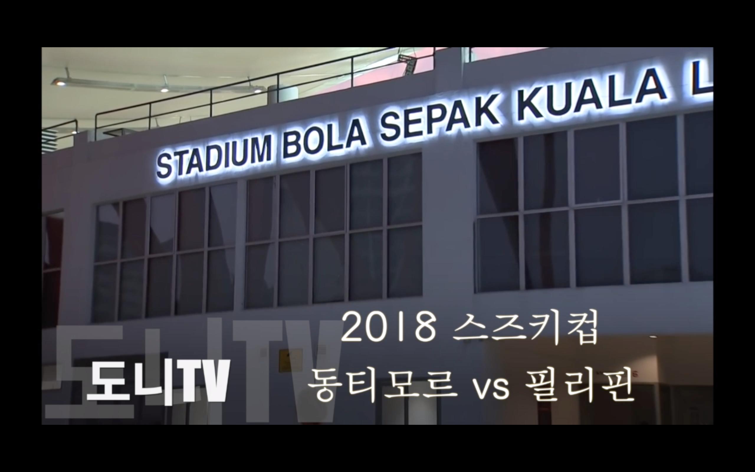 [2018스즈키컵] 동티모르 vs 필리핀 2분 하이라이트 (feat 필리핀 아시안컵 같은조)