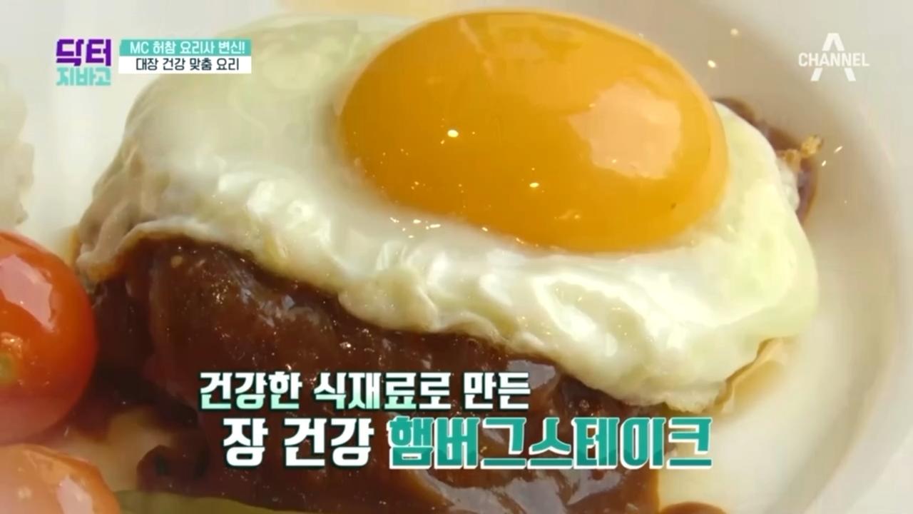 MC 허참이 소개하는 '장 건강 요리'