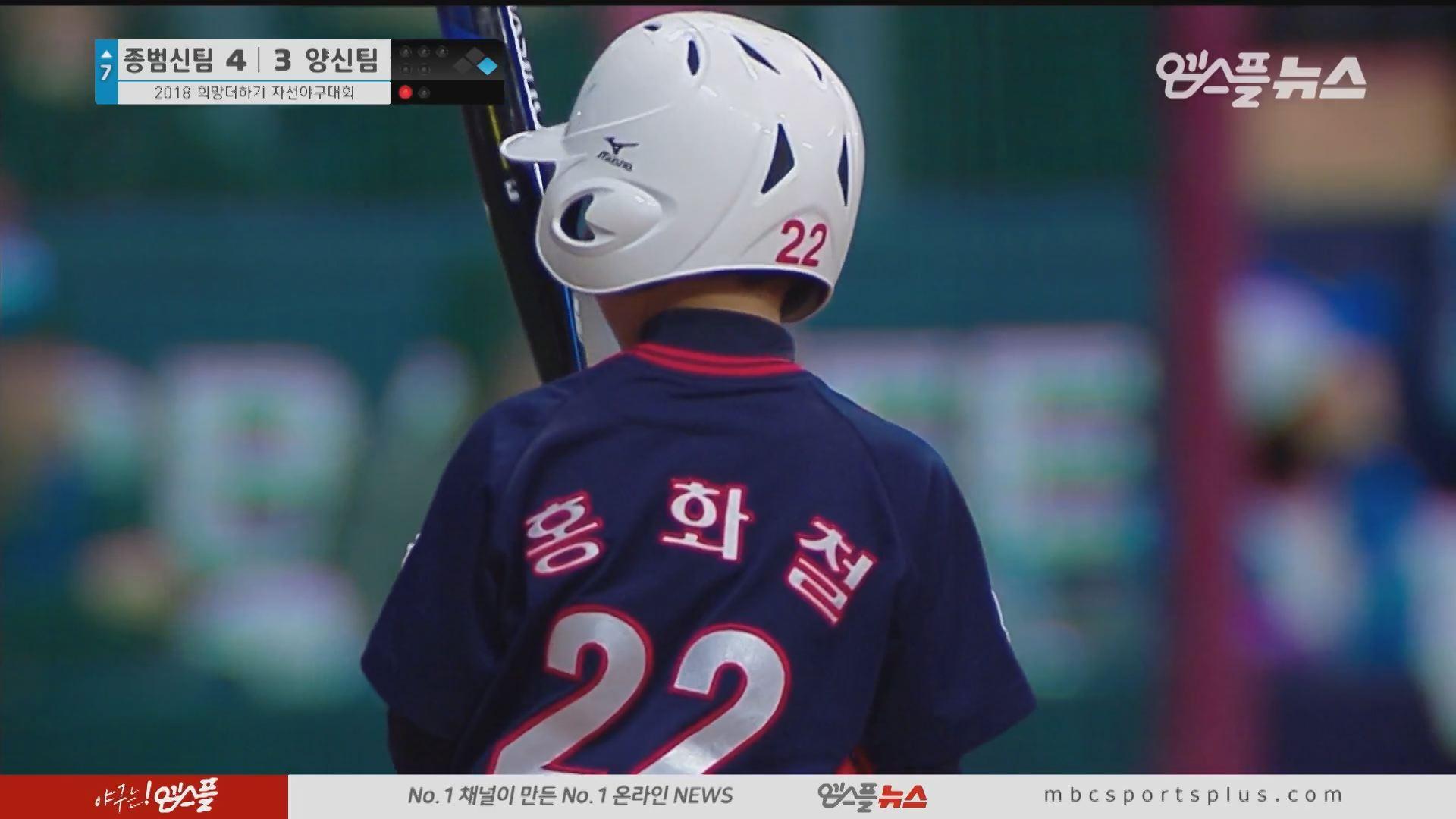 [2018 희망더하기 자선야구대회] '오늘 MVP 후보' 강동구의 홍화철 선수