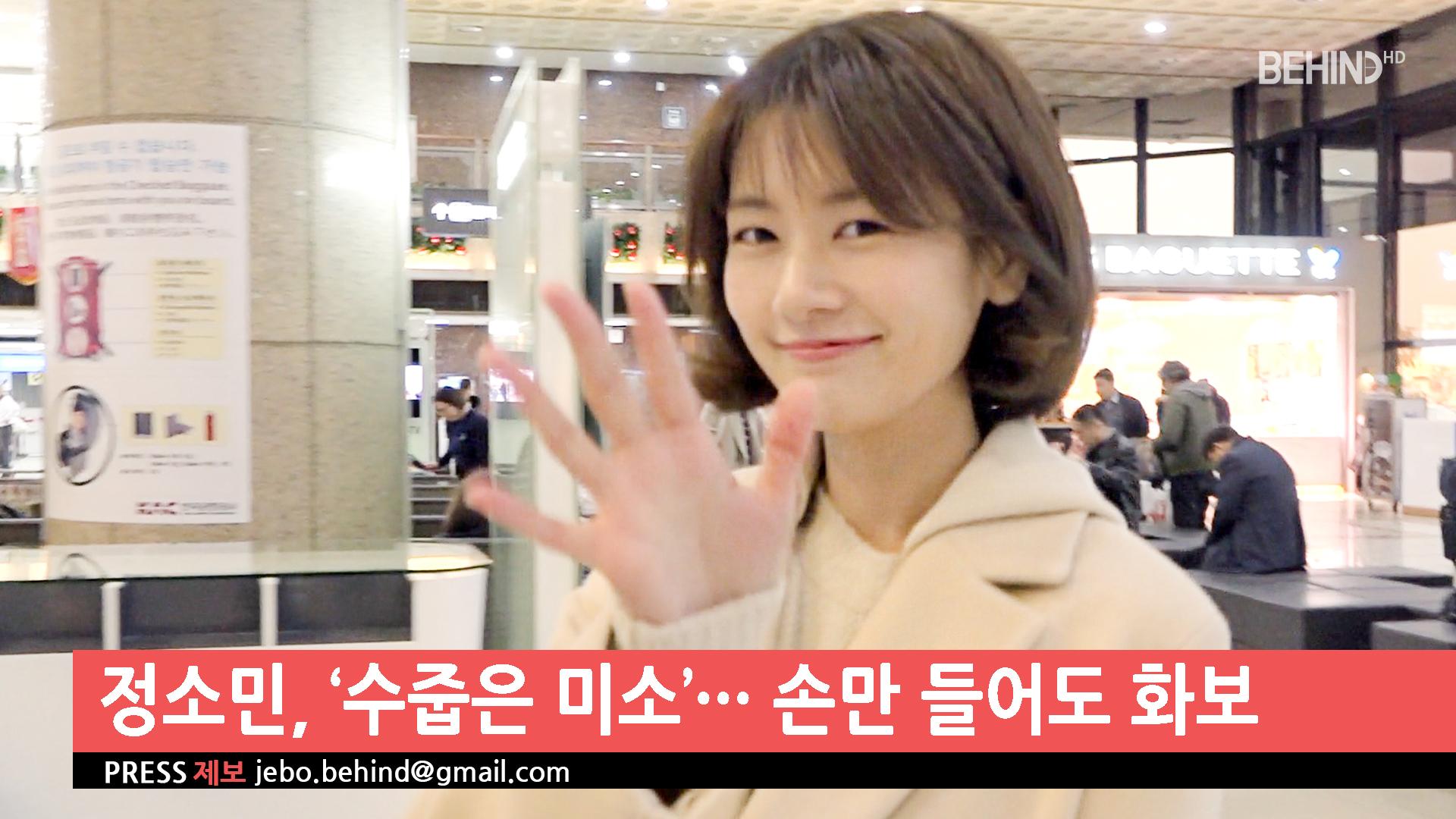 [비하인드] 정소민, '수줍은 미소'··· 손만 들어도 화보