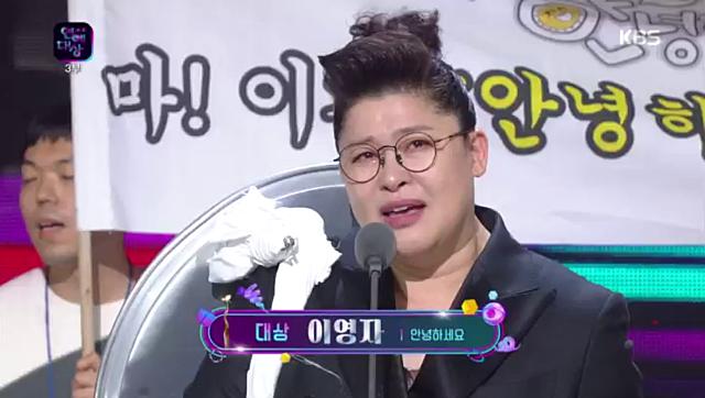이영자 KBS 연예대상 받는 모습