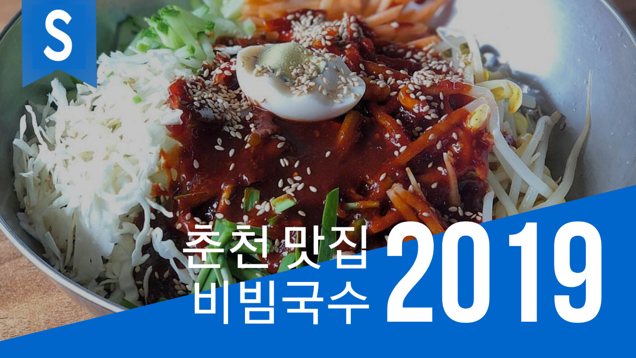 춘천 비빔국수