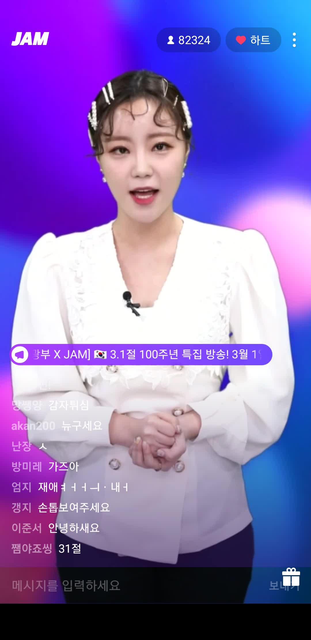 19.02.28 잼라이브 잼송이 허송연