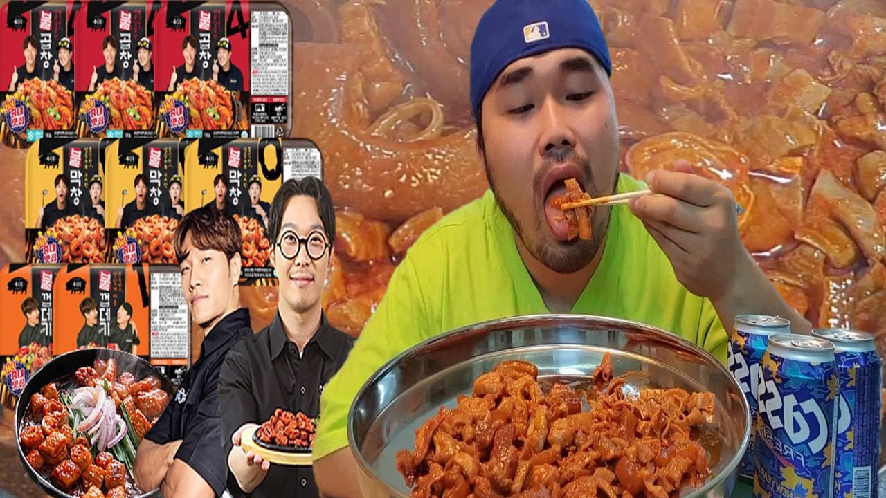 하하&김종국 401막곱세트/불막창,불곱창,불껍데기,맥주 Spicy Pork Special Part, Cass Beer Mukbang Show