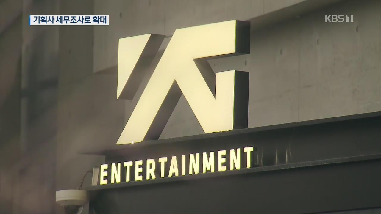 국세청, YG엔터테인먼트 특별세무조사 착수…기획사로 번진 클럽 게이트