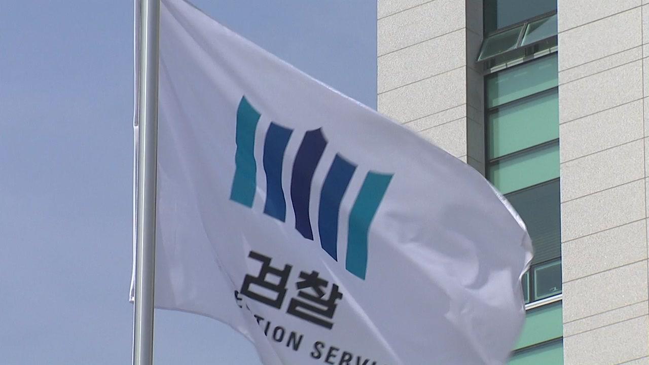 '김학의 수사' 속도...핵심 윤중천 소환도 '임박'