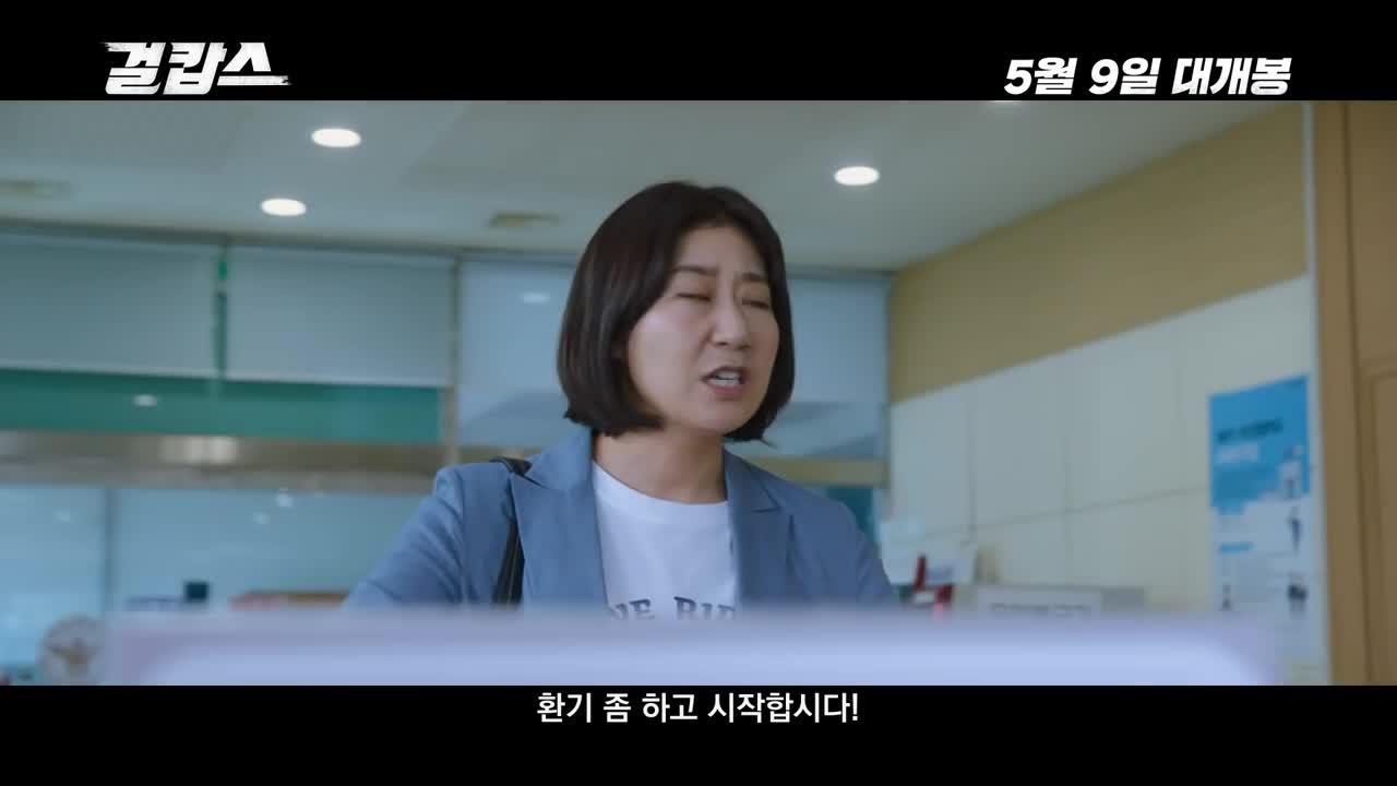 '[한국영화] 걸캅스 예고편