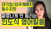 한국인들이 가장 어려워하는 인도식 영어 발음 (인도 영어 발음 특징, 구간 반복 재생 등)