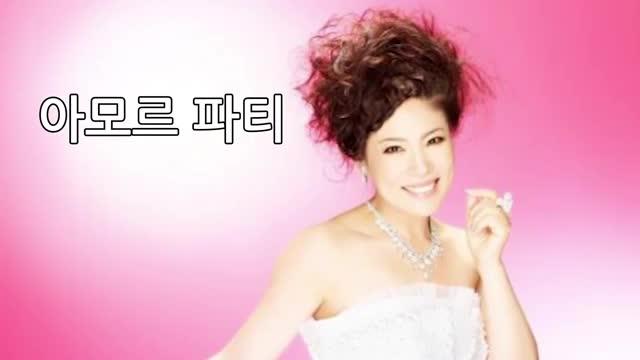 김연자 - 아모르 파티 (무료듣기/가사포함)