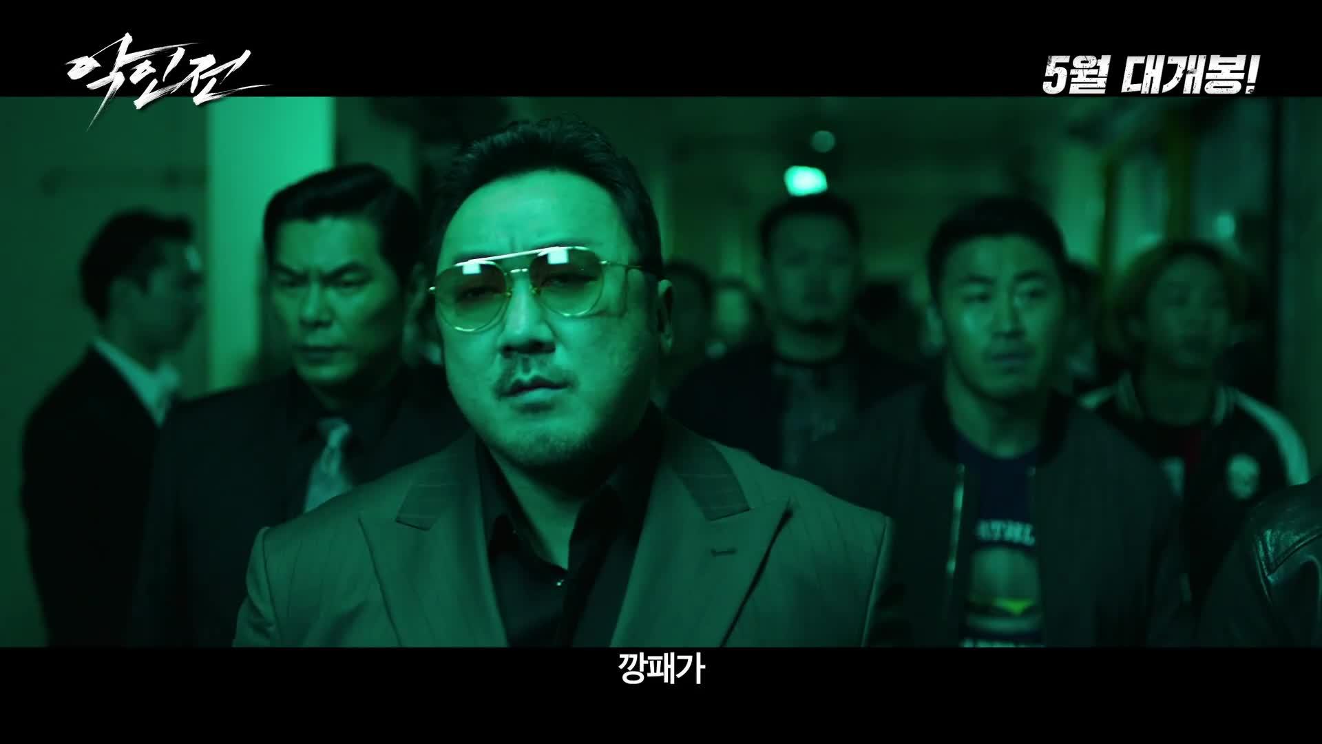 영화 [악인전] 메인 예고편 - 마동석