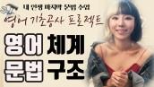 #2 한국인은 왜 영어를 못할까? 한국어와 영어의 근본적인 차이, 영어체계 구조