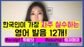 한국인이 가장 자주 실수하는 영어발음 12개!- 영어 발음 좋아지는 법/ 영어 듣기 잘하는 법