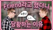 [올리버쌤xCAKE] 영어로 함부로 친구라고 하면 안되는 이유?!
