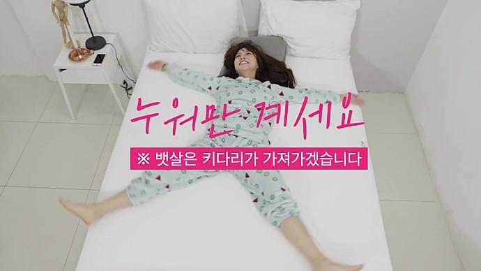 누워서 뱃살빼는방법 키다리성형외과의 눕다프로젝트란?