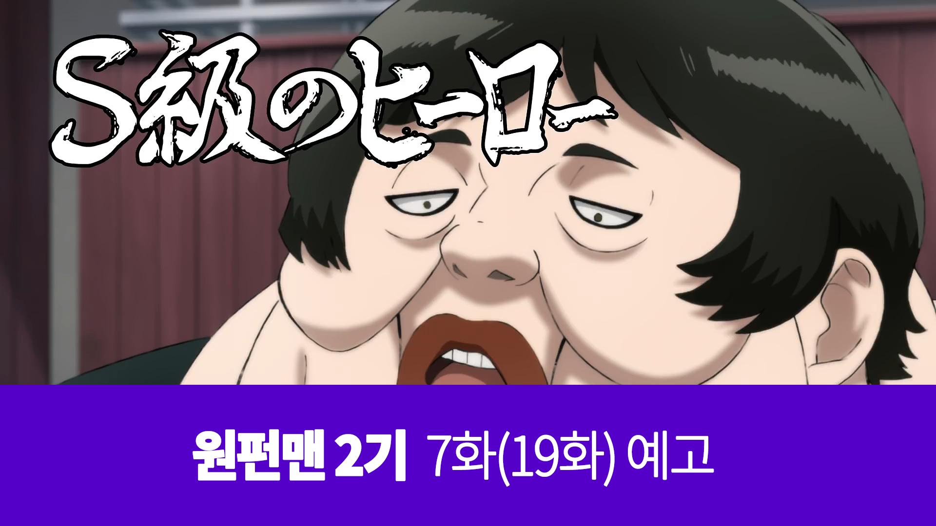 원펀맨 2기 7화(19화) 예고