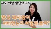 여행영어- 한국 대사관은 영어로? 어디있는지 어떻게 물을까요? (시도 영어)