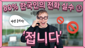 [올리버쌤xCAKE] 한국인이 자주하는 전화 영어 실수