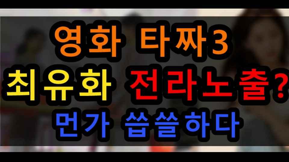 영화 타짜3  최유화 전라노출? 먼가 씁쓸하다