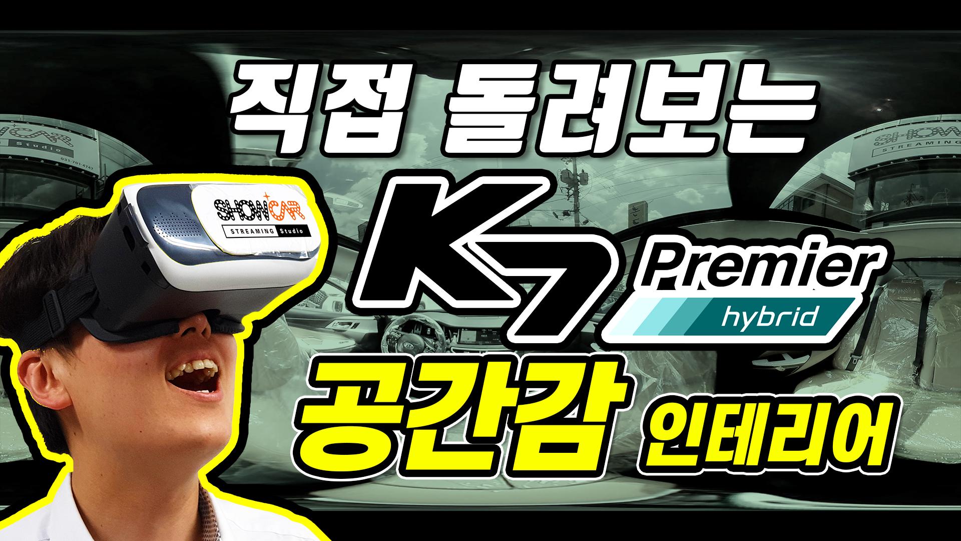[VR] K7 프리미어 풀옵션…