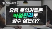 강남 토익학원 약점극복 강좌로 남은 방학안에 토익 끝내! | 해커스어학원, 종로토익학원