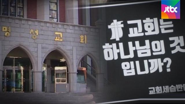 명성교회 '부자 세습&…