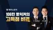[해커스어학원] 남은 방학 토익 끝내주는 한승태&김동영 빡센종합반ㅣ강남 토익학원