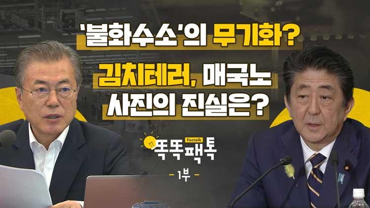 [똑똑팩톡-1부] 불화수소 무…