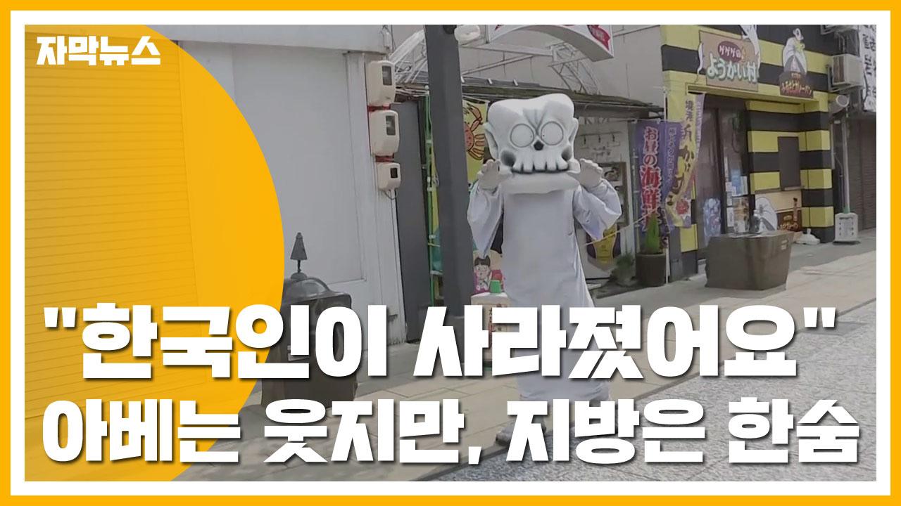 """[자막뉴스] """"한국인…"""