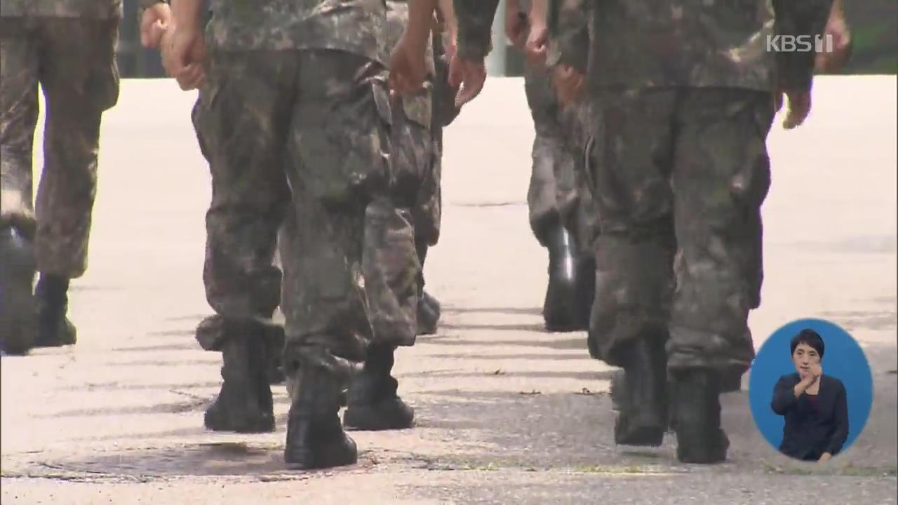 19살 군인 죽음 부른 가혹행…