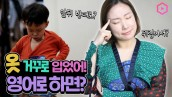 [달콤한 육아영어] '옷 갈아입자', '옷 거꾸로 입었어', '혼자 입어볼래?' 영어로?