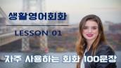 [생활영어회화 100개 1탄] 자주 사용하는 회화,영어회화공부,영어회듣기,여행영어회화