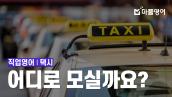 [마풀영어] 나는 택시 드라이버~, 갑자기 문을 열고 탑승한 외국인 승객! 어쩌지?