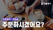 [마풀영어] 커피숍에 방문한 외국인 손님에게 건네는 첫 인사는?